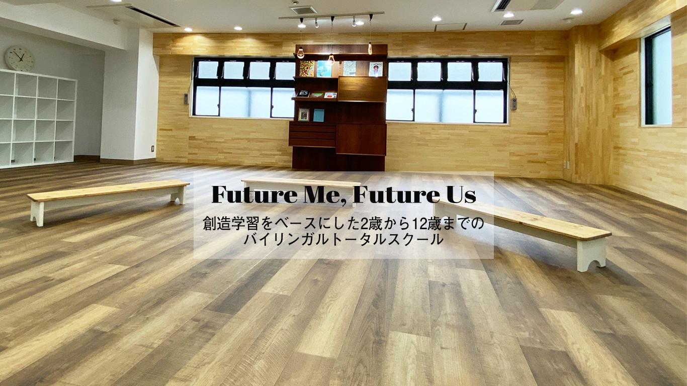 futureme1-1