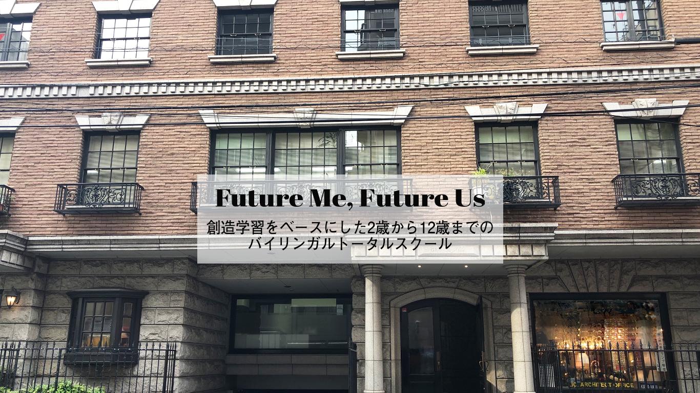 futureme4-2